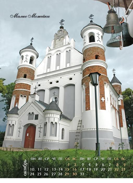 Бесплатный календарь. Октябрь. Маломожейковская церковь-крепость. Мурованка