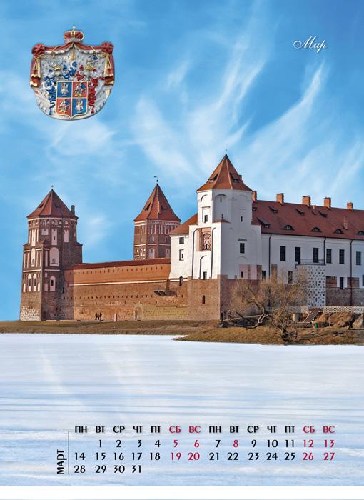 Бесплатный календарь. Март - Мирский замок