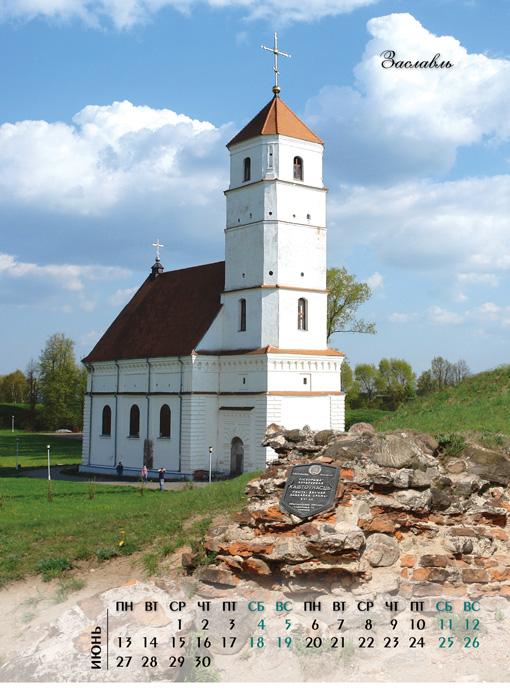 Бесплатный календарь.Июнь - Спасо-Преображенская церковь в Заславле