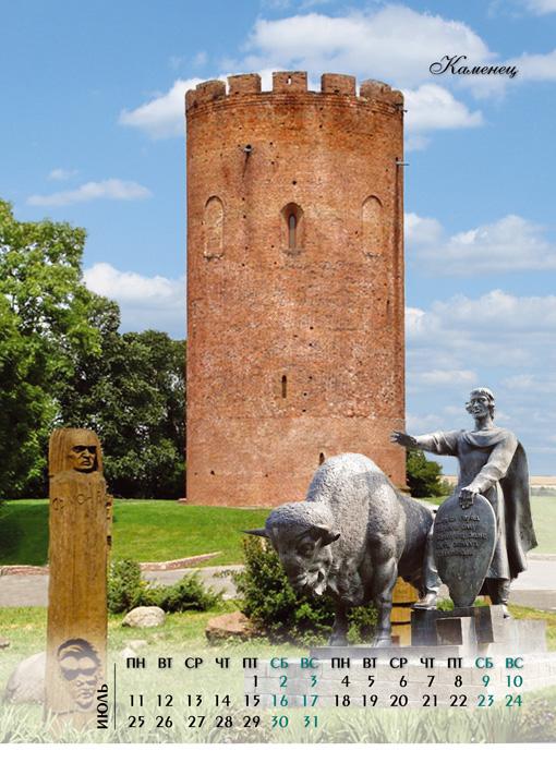 Бесплатный календарь. Июль - Каменецкая башня-донжон. Белая Вежа.