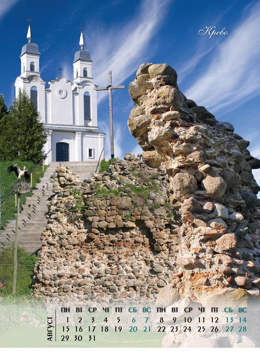 Бесплатный календарь. Август - руины Кревского замка